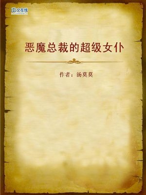 cover image of 恶魔总裁的超级女仆 (Evil President's Super Maid)