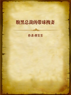 cover image of 腹黑总裁的带球拽妻 (Unexpected Wife of the Boss)