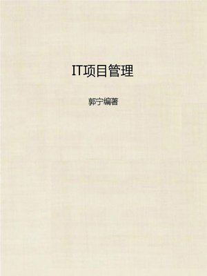 cover image of IT项目管理 (IT Programme Management)