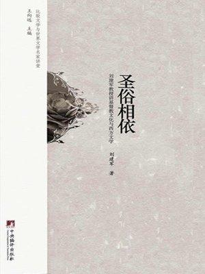 cover image of 圣俗相依