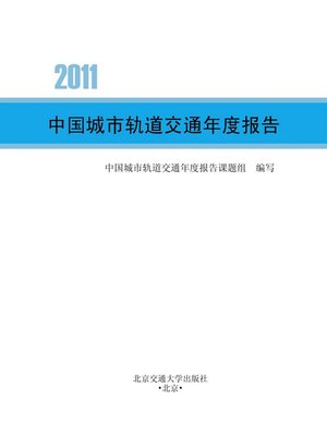 cover image of 中国城市轨道交通年度报告(2011) (Annual Report of Chinese Urban Railway Transportation (2011))