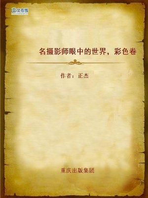 cover image of 名摄影师眼中的世界——彩色卷 (The World in the Eyes of a Renowned Photographer--Colors)