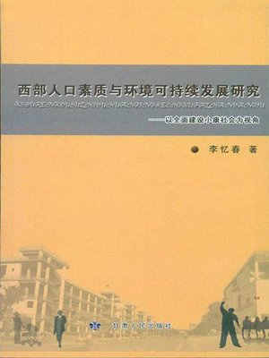 cover image of 西部人口素质与环境可持续发展研究 (Study on Western People's Quality and Environmental Sustainable Development)
