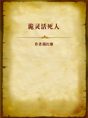 cover image of 诡灵活死人 (Strange Living Death)