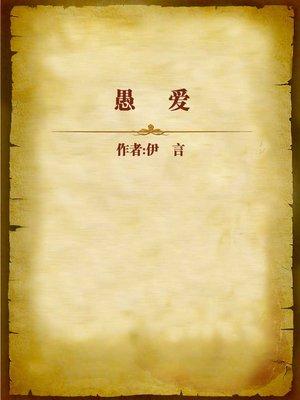 cover image of 愚爱 (Foolish Love)