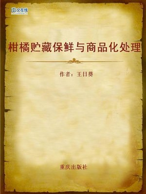cover image of 柑橘贮藏保鲜与商品化处理 (Storage and Preservation and Commercialization of the Mandarine)