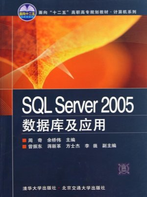 cover image of SQL Server 2005数据库及应用 (SQL Server 2005 Database and Application)