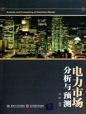 cover image of 电力市场分析与预测 (Electricity Market Analysis and Prediction)