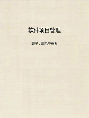 cover image of 软件项目管理 (Software Project Management)