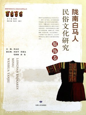 cover image of 陇南白马人民俗文化研究.服饰卷 (Research on Longnan Folk Culture)