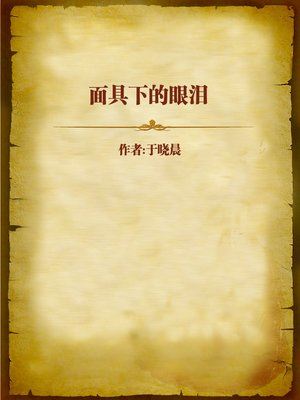 cover image of 面具下的眼泪 (Tears Behind Mask)