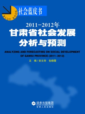 cover image of 2011~2012年甘肃省社会发展分析与预测 (The Analysis and Prediction of Social Development in Gansu Province 2011~2012)