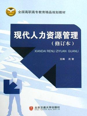 cover image of 现代人力资源管理 (Modern Human Resources Management)