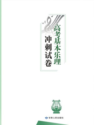 cover image of 高考基本乐理冲刺试卷 (Sprint Test Papers for Gaokao Music Theory)