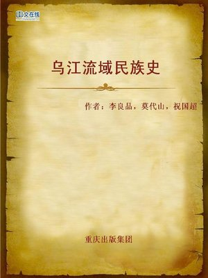 cover image of 乌江流域民族史 (National History of River Wu)