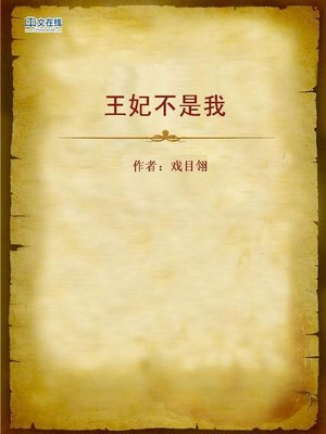 cover image of 王妃不是我 (I'm Not the Queen)