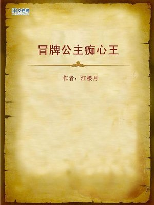 cover image of 冒牌公主痴心王 (Fake Princess and Her Devoted King)