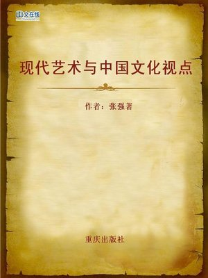 cover image of 现代艺术与中国文化视点 (Modern Art and Chinese Culture Perspectives)