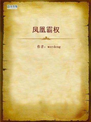 cover image of 凤凰霸权 (Phoenix Hegemony)