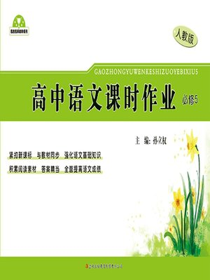 cover image of 高中语文课时作业(必修5) (Homework for High School Chinese (Required Course Book 5))