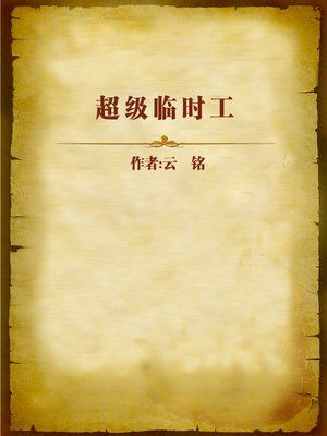 cover image of 超级临时工 (Super Temporary Worker)