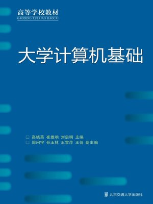 cover image of 大学计算机基础 (College Computer Basics)