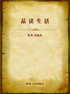 cover image of 品读生活 (Read Life)