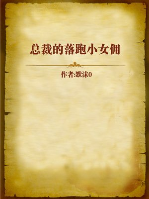 cover image of 总裁的落跑小女佣 (Running Maiden of the Boss)