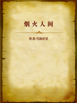 cover image of 烟火人间 (The World Of Mortals)