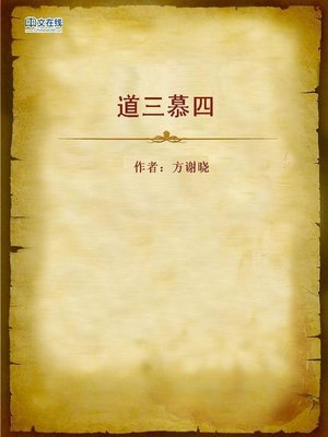 cover image of 道三慕四 (All the Methods)