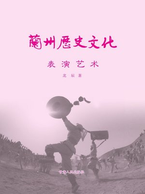 cover image of 表演艺术 (Performing Arts)