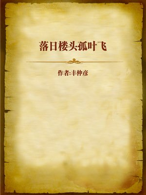 cover image of 落日楼头孤叶飞 (Lonely Leaf Flies at Sunset Building)