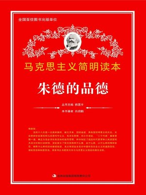 cover image of 朱德的品德 (The Morality of Zhude)