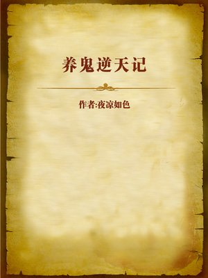 cover image of 养鬼逆天记 (Record of Raising Ghost Against the Sky)