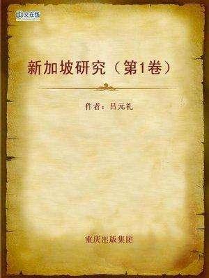cover image of 新加坡研究(第1卷) (Singapore Studies Volume 1)