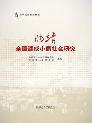 cover image of 曲靖全面建成小康社会研究 (Research on Qujing's Practice of Building Moderate Prosperous Society)