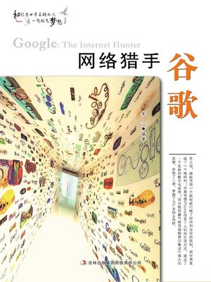 cover image of 网络猎手谷歌 (Online Hunter Google)