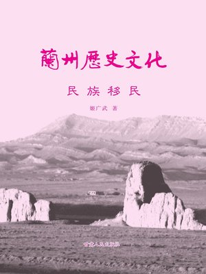 cover image of 民族移民 (National Immigration)