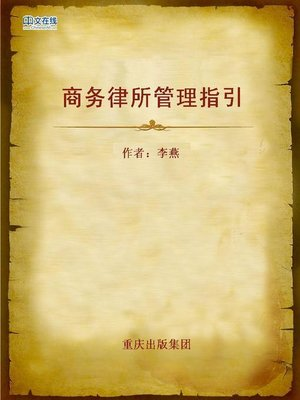 cover image of 商务律所管理指引 (Guide to the Management of Business Law Firms)