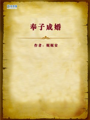 cover image of 奉子成婚 (Pregnancy Before Marriage)