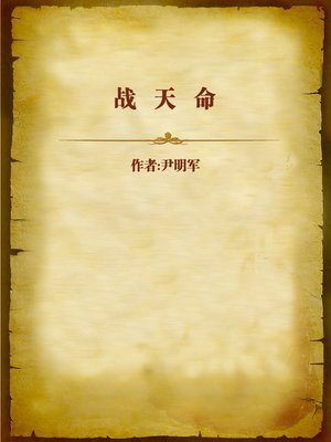 cover image of 战天命 (Fighting with Destiny)