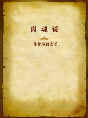 cover image of 离魂镜 (Spirit Ripper Mirror)