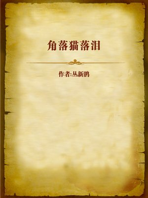 cover image of 角落猫落泪 (Catty Cries in the Corner)