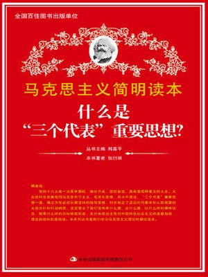 "cover image of 什么是""三个代表""重要思想? (What is the Important Thoughts of ""Three Represents"")"