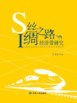 cover image of 丝绸之路经济带研究 (Research of Silk Road Economic Belt)