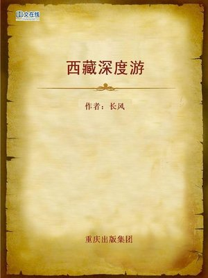cover image of 西藏深度游 (An In-depth Travel to Tibet)