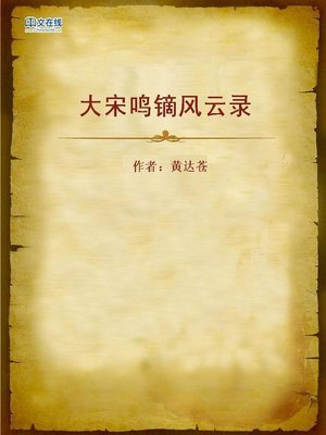 cover image of 大宋鸣镝风云录 (War of the Song Dynasty)