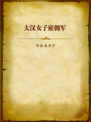 cover image of 大汉女子雇佣军 (Female Mercenaries of Han Dynasty)