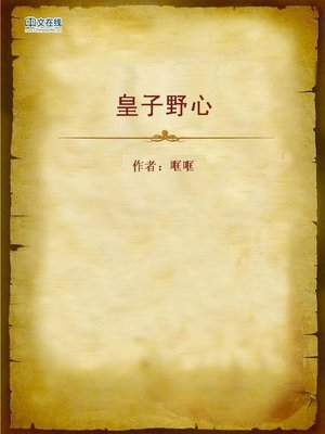 cover image of 皇子野心 (Prince's Ambition)