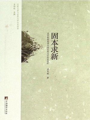cover image of 固本求新